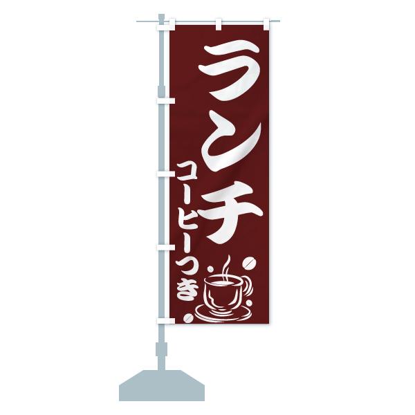 のぼり旗 ランチ コーヒーつきのデザインBの設置イメージ
