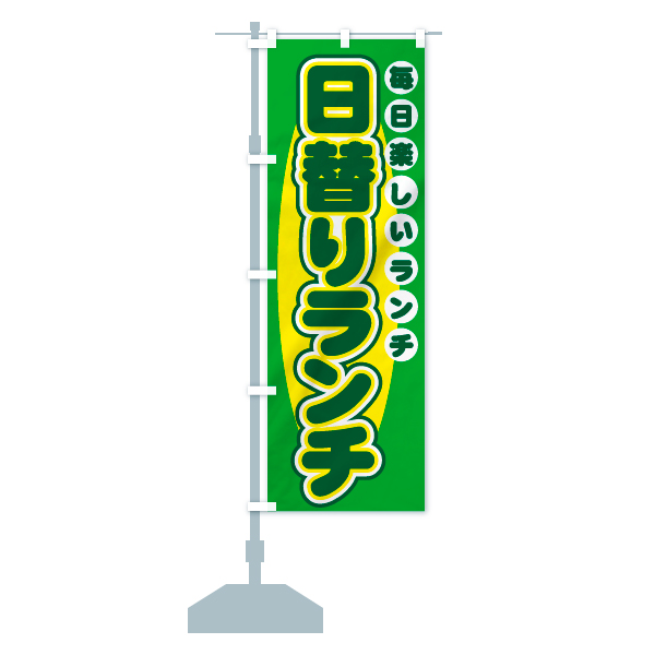のぼり旗 日替りランチ 毎日楽しいランチ 日替ランチのデザインBの設置イメージ