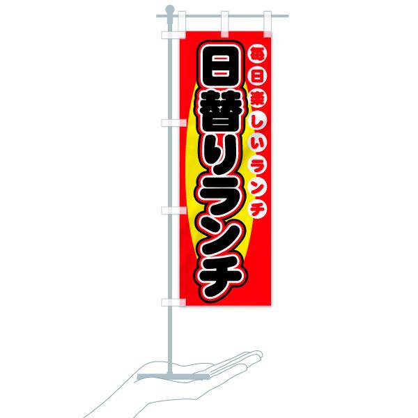 のぼり旗 日替りランチ 毎日楽しいランチ 日替ランチのデザインAのミニのぼりイメージ