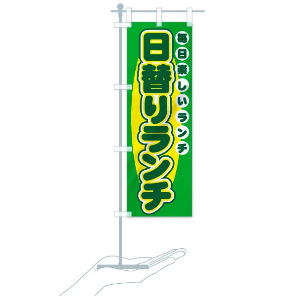 のぼり旗 日替りランチ 毎日楽しいランチ 日替ランチのデザインBのミニのぼりイメージ