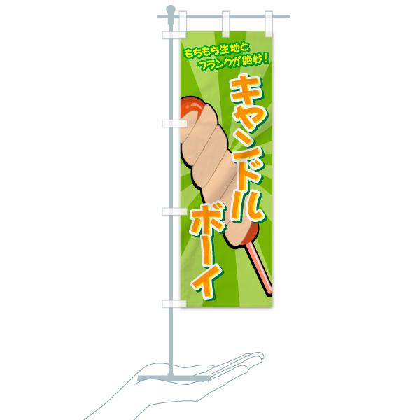 のぼり キャンドルボーイ のぼり旗のデザインBのミニのぼりイメージ