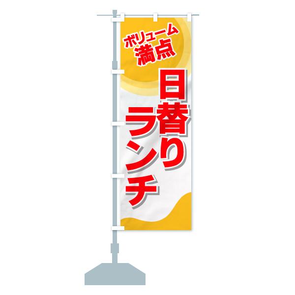 のぼり旗 日替りランチ ボリューム満点 日替ランチのデザインAの設置イメージ