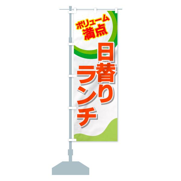 のぼり旗 日替りランチ ボリューム満点 日替ランチのデザインBの設置イメージ