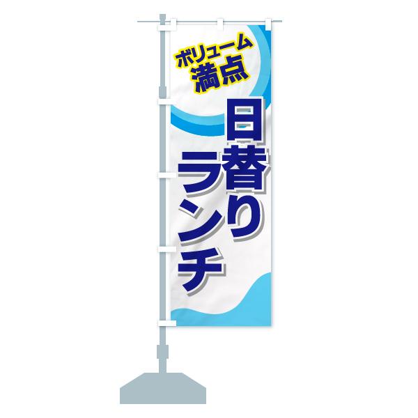 のぼり旗 日替りランチ ボリューム満点 日替ランチのデザインCの設置イメージ