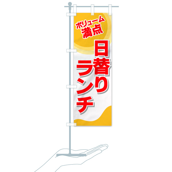 のぼり旗 日替りランチ ボリューム満点 日替ランチのデザインAのミニのぼりイメージ