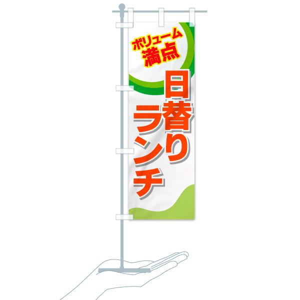 のぼり旗 日替りランチ ボリューム満点 日替ランチのデザインBのミニのぼりイメージ