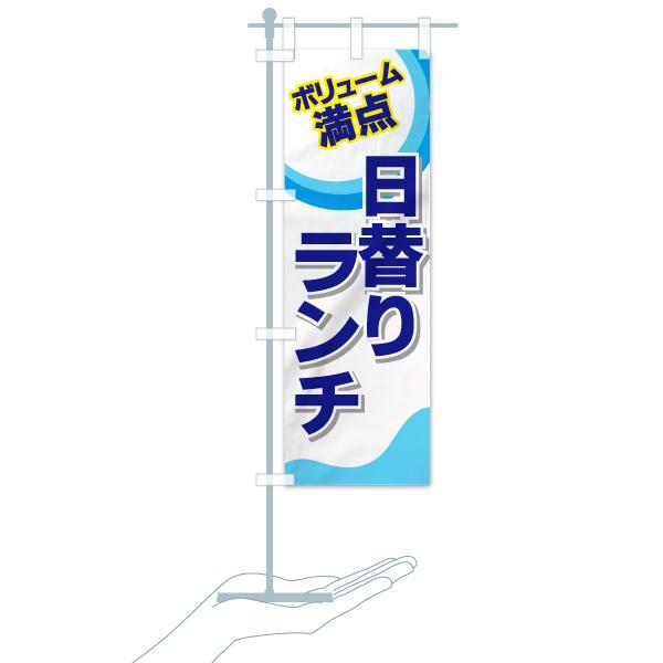 のぼり旗 日替りランチ ボリューム満点 日替ランチのデザインCのミニのぼりイメージ