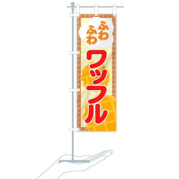 のぼり旗 ワッフル ふわふわのデザインAのミニのぼりイメージ