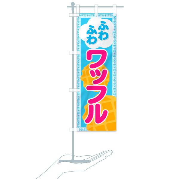 のぼり旗 ワッフル ふわふわのデザインBのミニのぼりイメージ