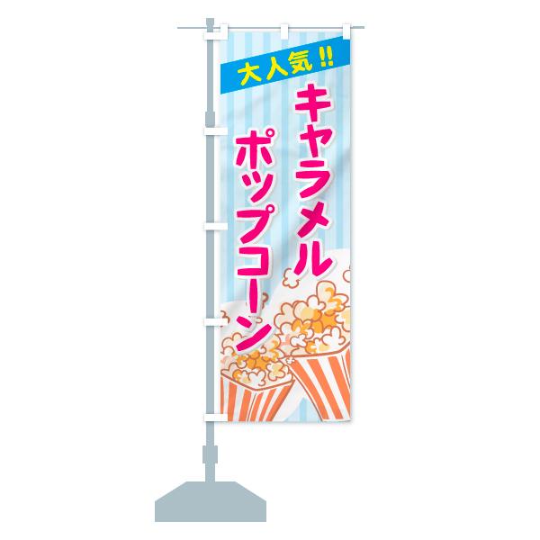 のぼり旗 キャラメルポップコーン 大人気のデザインBの設置イメージ