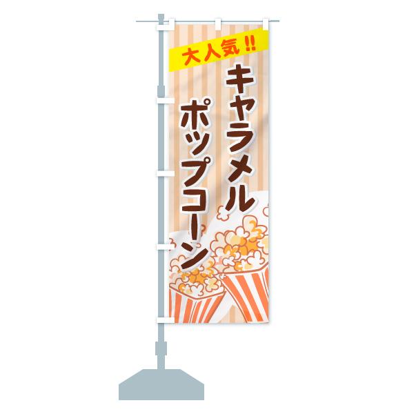 のぼり旗 キャラメルポップコーン 大人気のデザインCの設置イメージ