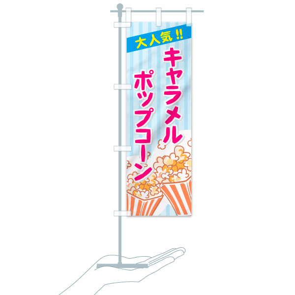 のぼり旗 キャラメルポップコーン 大人気のデザインBのミニのぼりイメージ
