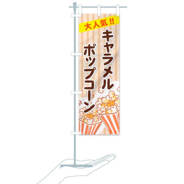 のぼり旗 キャラメルポップコーン 大人気のデザインCのミニのぼりイメージ