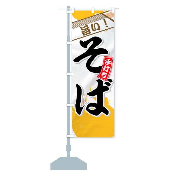 手打ちそばのぼり旗 旨い!のデザインAの設置イメージ
