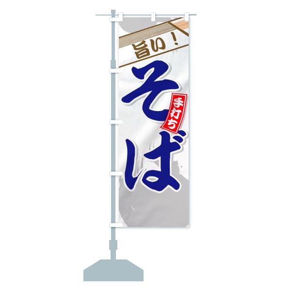 手打ちそばのぼり旗 旨い!のデザインBの設置イメージ