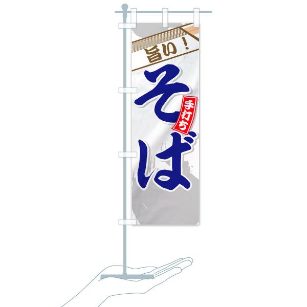 のぼり旗 手打ちそば 旨いのデザインBのミニのぼりイメージ