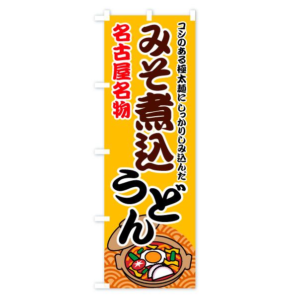 味噌煮込うどんのぼり旗 伝統の味のデザインCの全体イメージ
