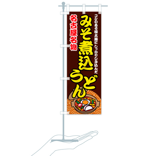 のぼり旗 味噌煮込うどん 名古屋名物のデザインAのミニのぼりイメージ