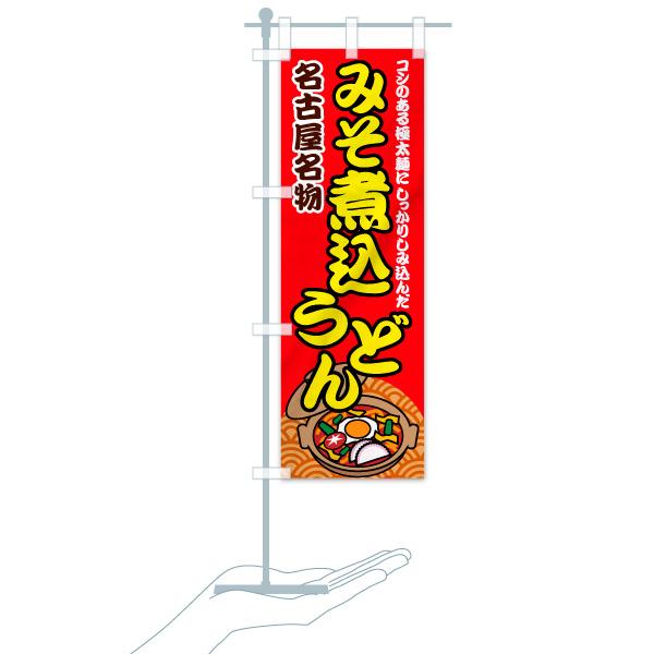 のぼり旗 味噌煮込うどん 名古屋名物のデザインBのミニのぼりイメージ