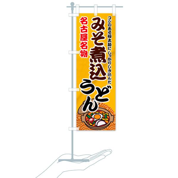 のぼり旗 味噌煮込うどん 名古屋名物のデザインCのミニのぼりイメージ