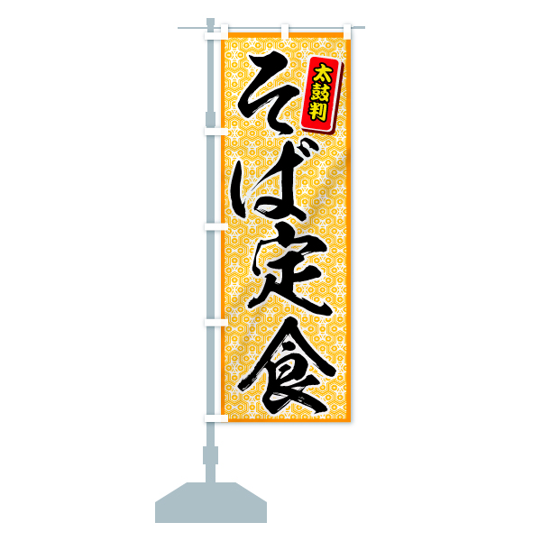のぼり旗 そば定食 太鼓判のデザインAの設置イメージ