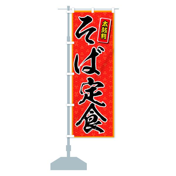 のぼり そば定食 のぼり旗のデザインCの設置イメージ