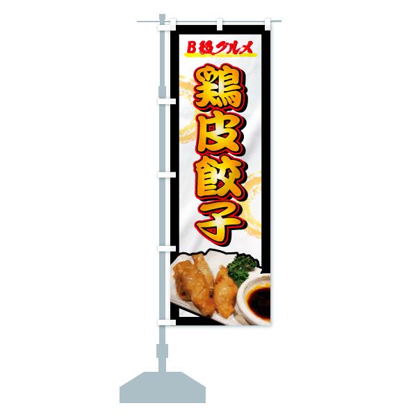 のぼり旗 鶏皮餃子 B級グルメのデザインCの設置イメージ