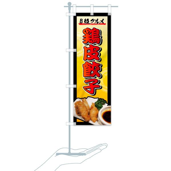 のぼり旗 鶏皮餃子 B級グルメのデザインBのミニのぼりイメージ