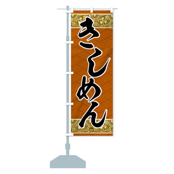 のぼり旗 きしめんのデザインBの設置イメージ