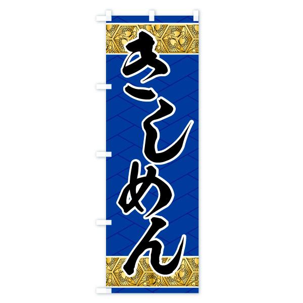 きしめんのぼり旗のデザインAの全体イメージ