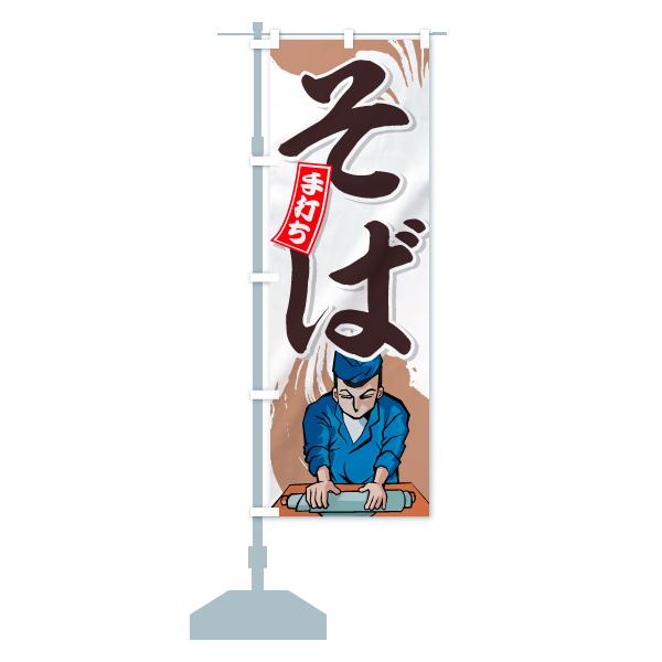 のぼり 手打ちそば のぼり旗のデザインBの設置イメージ