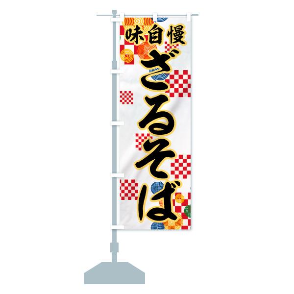 のぼり ざるそば のぼり旗のデザインAの設置イメージ