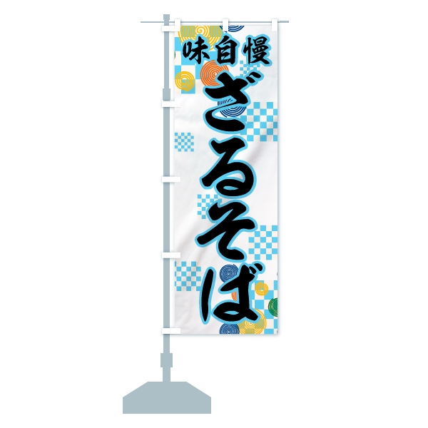 のぼり ざるそば のぼり旗のデザインBの設置イメージ