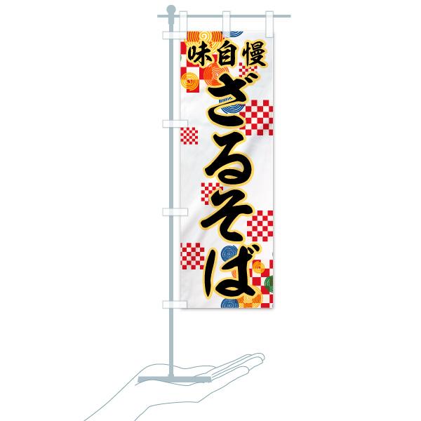 のぼり ざるそば のぼり旗のデザインAのミニのぼりイメージ