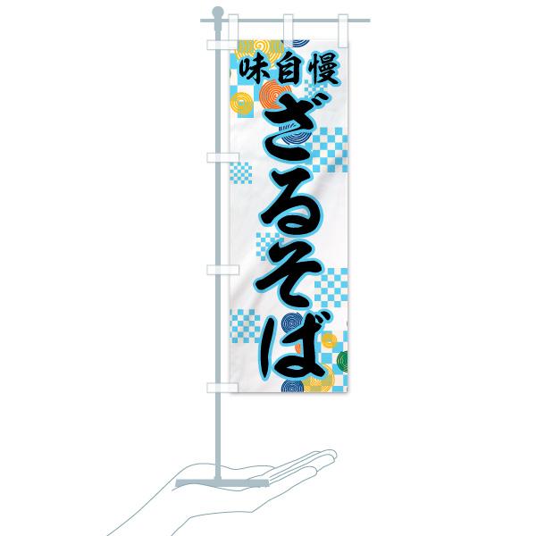 のぼり ざるそば のぼり旗のデザインBのミニのぼりイメージ