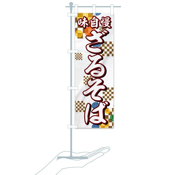 のぼり ざるそば のぼり旗のデザインCのミニのぼりイメージ