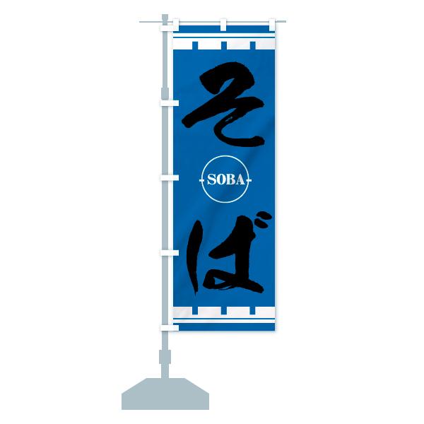 のぼり旗 そば -SOBA-のデザインAの設置イメージ