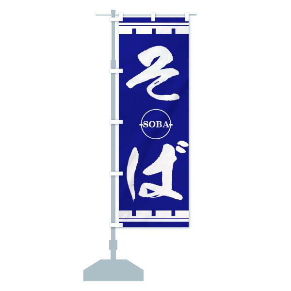 のぼり旗 そば -SOBA-のデザインBの設置イメージ