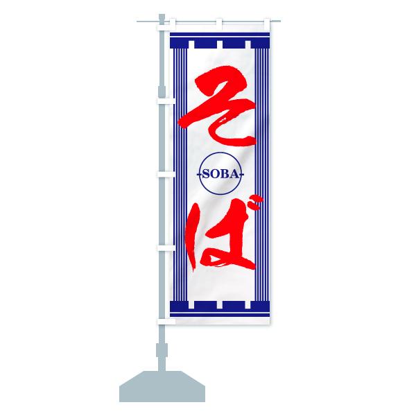 のぼり旗 そば -SOBA-のデザインCの設置イメージ