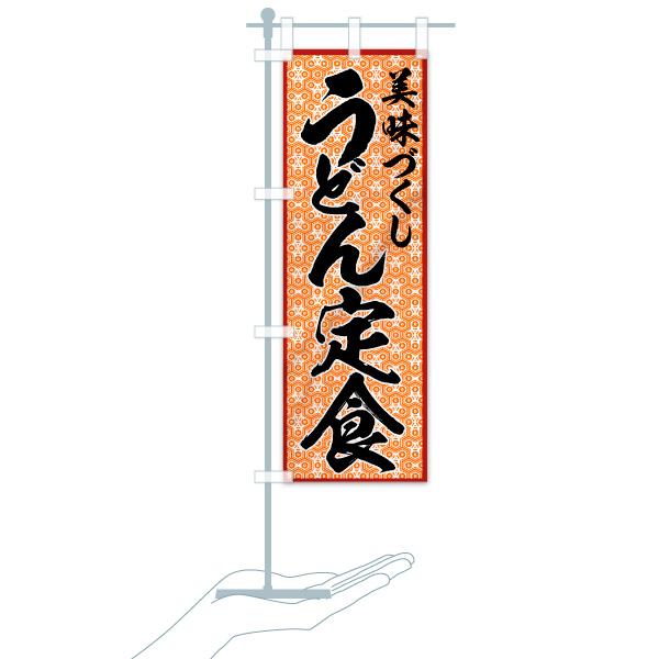 のぼり旗 うどん定食 美味づくしのデザインCのミニのぼりイメージ