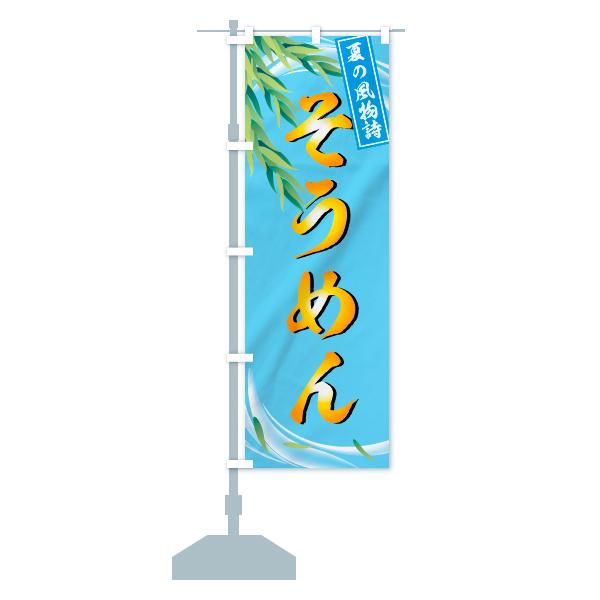 のぼり そうめん のぼり旗のデザインBの設置イメージ