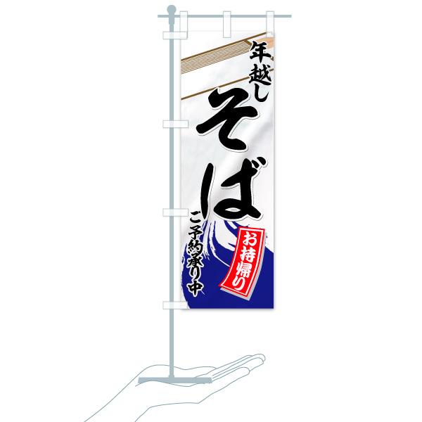 のぼり旗 年越しそば お持ち帰り ご予約承り中のデザインAのミニのぼりイメージ
