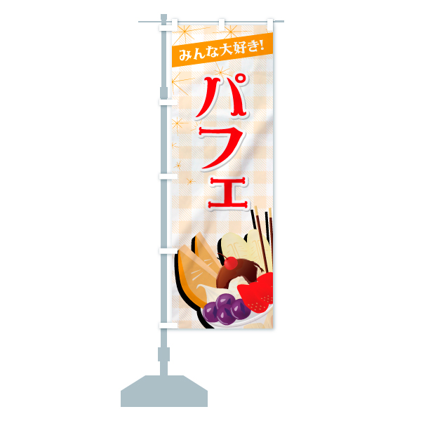 のぼり旗 パフェ みんな大好きのデザインBの設置イメージ