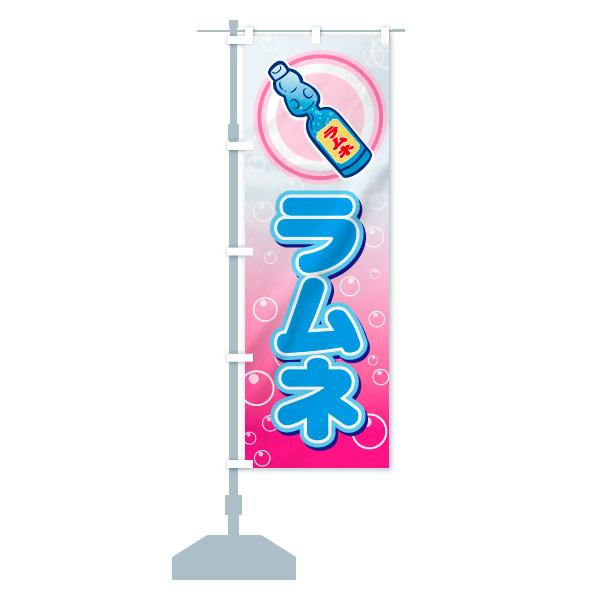 ラムネのぼり旗のデザインBの設置イメージ