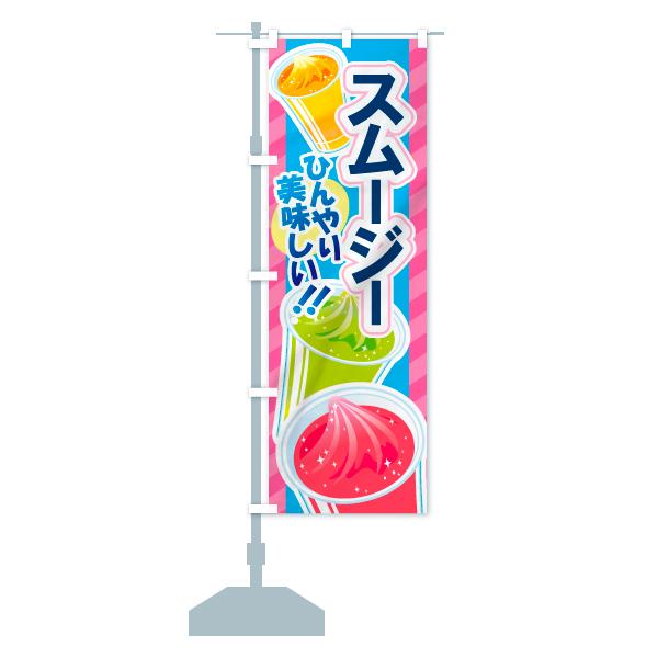 のぼり旗 スムージー ひんやり美味しいのデザインBの設置イメージ