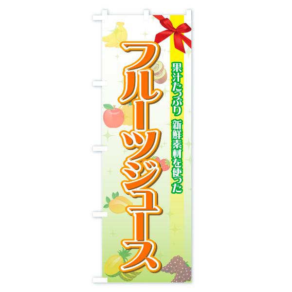 フルーツジュースのぼり旗 果汁たっぷり新鮮素材を使ったのデザインBの全体イメージ