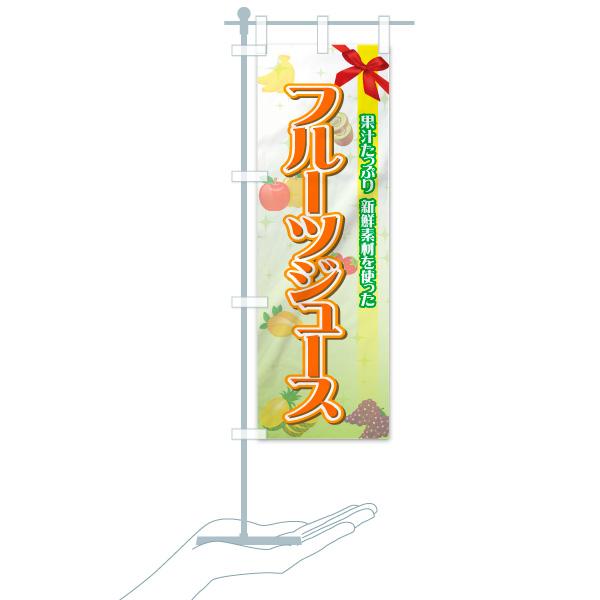 のぼり旗 フルーツジュース 果汁たっぷりのデザインBのミニのぼりイメージ