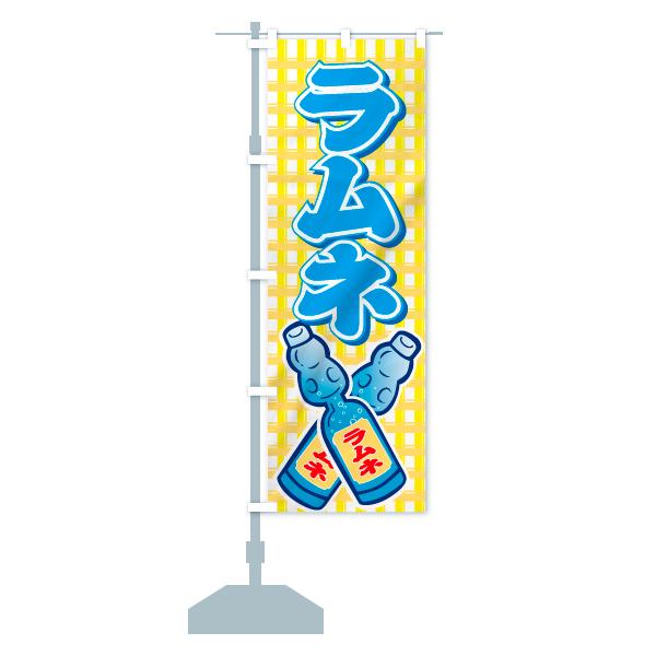 のぼり旗 ラムネのデザインCの設置イメージ