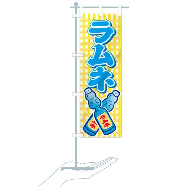 のぼり旗 ラムネのデザインCのミニのぼりイメージ