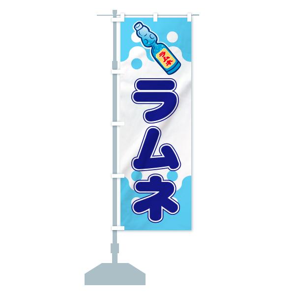 ラムネのぼり旗のデザインAの設置イメージ